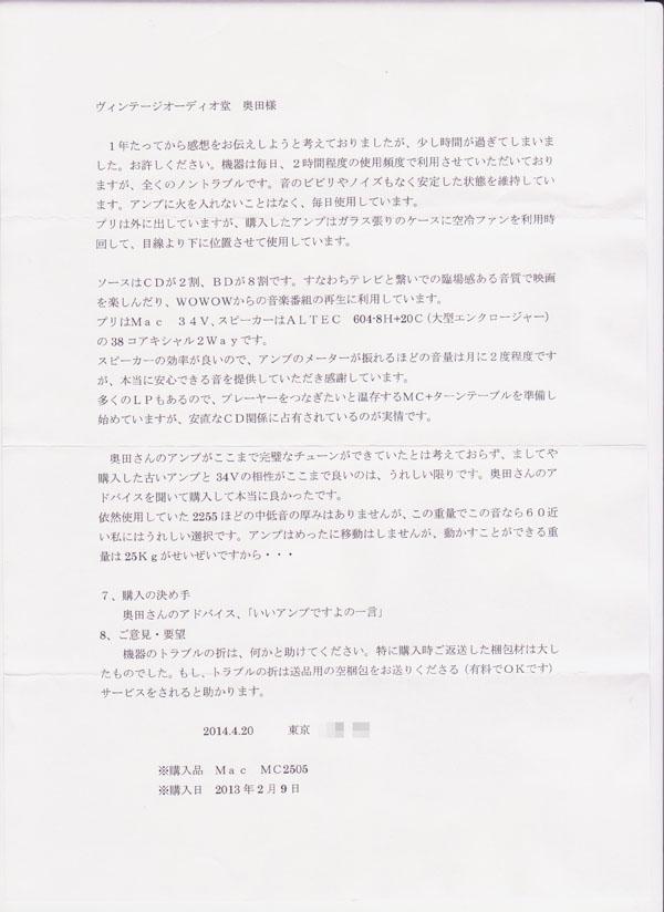 マッキントッシュ MC2505 お客様からの手紙