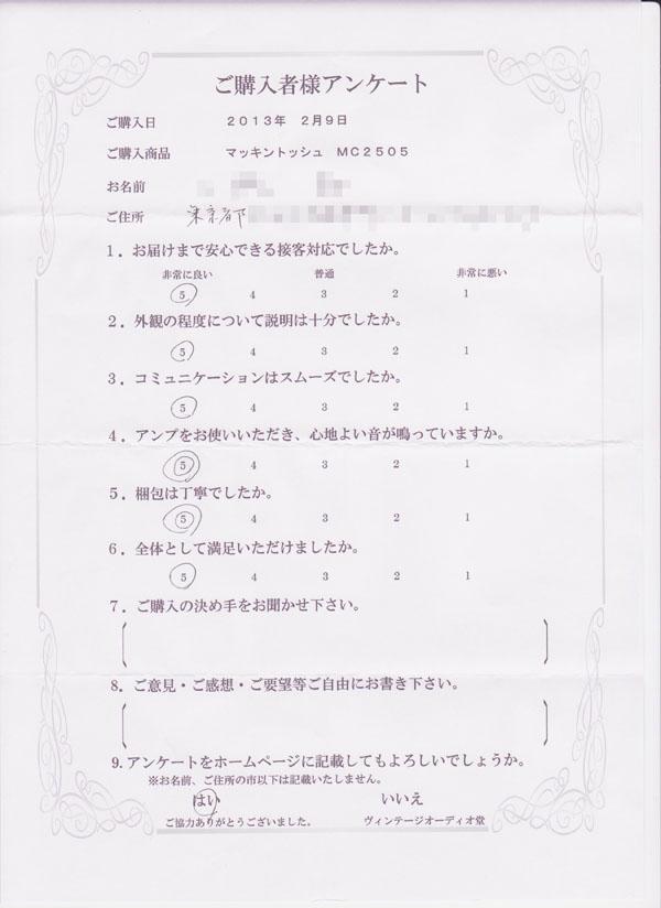 マッキントッシュ MC2505 アンケート
